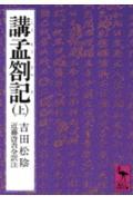 「講孟箚記(上)」の表紙