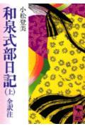 和泉式部日記(上)