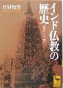 【送料無料】インド仏教の歴史