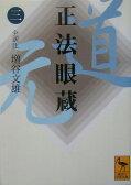 正法眼蔵(3) (講談社学術文庫) [ 道元 ]