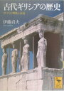 【送料無料】古代ギリシアの歴史
