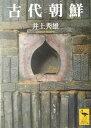 【送料無料】古代朝鮮