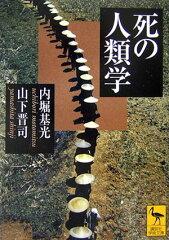 【送料無料】死の人類学 [ 内堀基光 ]