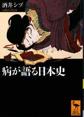【送料無料】病が語る日本史