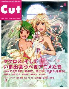 【送料無料】Cut (カット) 2011年 06月号 [雑誌]