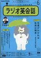 NHK ラジオ ラジオ英会話 2021年 06月号 [雑誌]