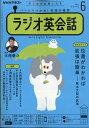 NHK出版エヌエイチケー ラジオ エイカイワ 発売日:2021年05月14日 予約締切日:2021年04月21日 A5 09137 JAN:4910091370615 雑誌 テキスト 語学テキスト