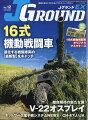 JグランドEX No.12 2021年 06月号 [雑誌]