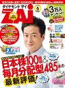ダイヤモンド ZAi (ザイ) 2011年 06月号 [雑誌]