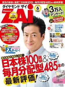 【送料無料】ダイヤモンド ZAi (ザイ) 2011年 06月号 [雑誌]