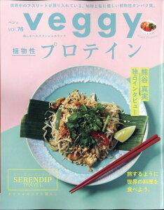 【送料無料】Veggy STEADY GO ! (ベジィ・ステディ・ゴー) 2011年 06月号 [雑誌]