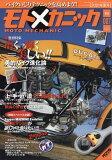 モトツーリング 増刊 モトメカニック Vol.7 2021年 06月号 [雑誌]