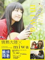 情熱大陸×miwa