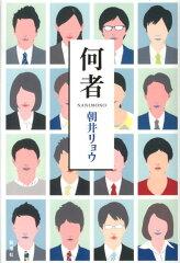 【送料無料】《第148回直木賞受賞作品》何者 [ 朝井リョウ ]