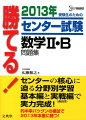勝てる!センター試験数学2・B問題集(2013年)