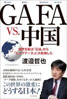 GAFA VS.中国