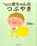 赤ちゃんのつぶやき改訂版