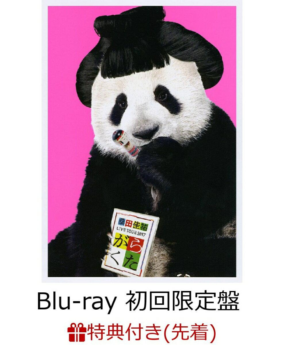 【先着特典】がらくたライブ(2Blu-ray+BOOK)(初回限定盤)【Blu-ray】