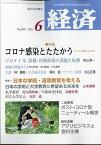 経済 2021年 06月号 [雑誌]