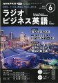 NHK ラジオビジネス英語 2021年 06月号 [雑誌]