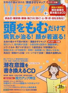 ゆほびか 2011年 06月号 [雑誌]