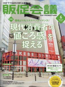 【送料無料】トッププロモーションズ販促会議 2011年 06月号 [雑誌]