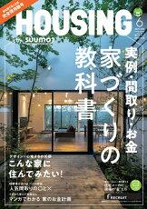 HOUSING (ハウジング)by suumo(バイスーモ) 2021年 06月号 [雑誌]