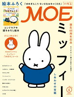 MOE (モエ) 2021年 06月号 [雑誌]