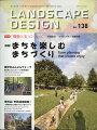 造園・土木・建築専門誌まちを楽しむまちづくり