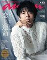 anan (アンアン) 2021年 6/16号 [雑誌]