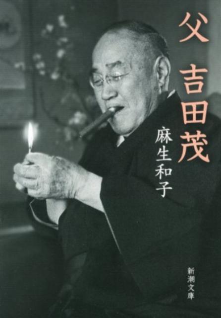「父吉田茂」の表紙