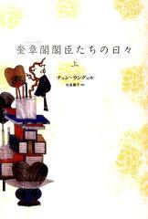【送料無料】奎章閣閣臣たちの日々(上)