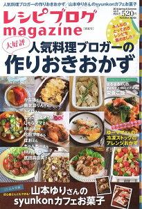 レシピブログmagazine(vol.9(2016 Spri)