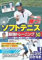 勝つ! ソフトテニス 最強トレーニング50 トップ選手が実践する練習メニュー