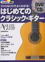 はじめてのクラシック・ギター DVD&CDでよくわかる! (リットーミュージック・ムック) [ 斉藤松男 ]