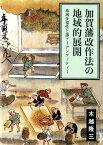 加賀藩改作法の地域的展開 地域多様性と藩アイデンティティー [ 木越隆三 ]