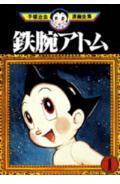 鉄腕アトム第1巻 手塚治虫漫画全集(221)