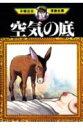 【送料無料】手塚治虫漫画全集(264)