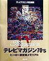 テレビマガジン70'sヒ-ロ-創世期メモリアル