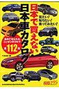 日本で買えない日本車カタログ