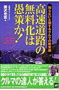 【送料無料】高速道路の無料化は愚策か!