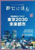 都心に住む by SUUMO (バイ スーモ) 2021年 06月号 [雑誌]