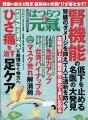 健康は人生最大の財産です。生活実感の雑誌【第1特集】腎機能の低下を止める名医の大発見 【第2特集】ひざ痛を治す「足ケア」