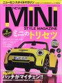 NEW MINI STYLE MAGAZINE (ニューミニ・スタイルマガジン) 2021年 06月号 [雑誌]
