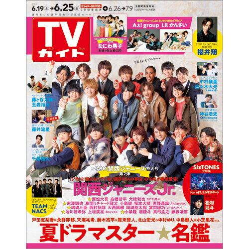 TVガイド宮城福島版 2021年 6/25号 [雑誌]