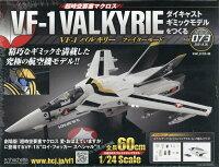 週刊 超時空要塞マクロス VF-1 バルキリーをつくる 2021年 6/30号 [雑誌]