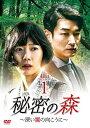秘密の森〜深い闇の向こうに〜 DVD-BOX1 [ チョ・スンウ ]