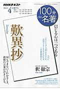 100分de名著(2016年4月) [ 日本放送協会 ]