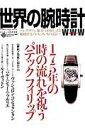 世界の腕時計(no.122) 175年の時の流れを祝うパテックフィリッ...