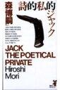 【送料無料】詩的私的ジャック